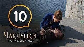 Колдуньи. Серия 10 - 26.12.2018