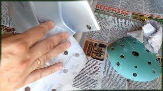 Как убрать коцки, косяки на бампере если слазит краска.