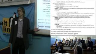 4D) Кризис UNIX way и фундаментальное IT образование