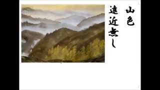 岳風会吟詠教本 漢詩篇3-149。作者は北宋の文学者・政治家。北宋随一の...