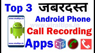 Top 3 best android phone call recording app in hindi
