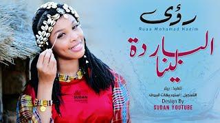 رؤى محمد نعيم سعد - الباردة لينا - جديد الاغاني السودانية 2020