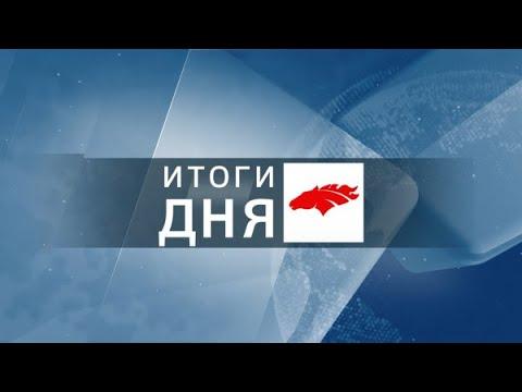 Выпуск новостей 23.01.2020