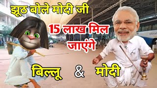 131 | नरेन्द्र मोदी & बिल्लू कॉमेडी | Narendra Modi v/s Billu Comedy | झूठ बोले मोदी जी 15 लाख ?