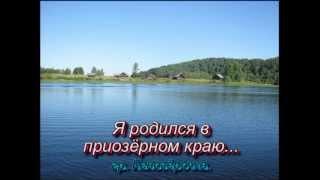 Я родился в приозёрном краю    гр. Кенозёрочка.(, 2012-11-02T15:54:12.000Z)