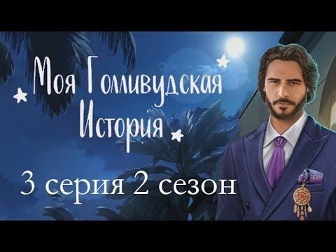 Моя Голливудская История 3 серия Борьба или смирение? (2 сезон) Клуб романтики Mary games