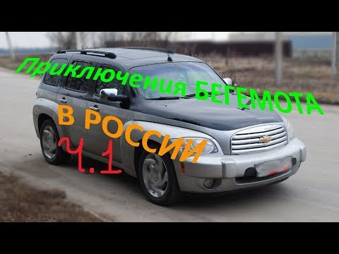 Приключения Бегемота в РОССИИ часть 1  (Chevrolet HHR)