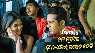 Love Express Comedy Scene Tama Muhan Re FeviStick Lagei Debi ତମ ମୁହଁରେ ଫେବିଷ୍ଟିକ୍ ଲଗେଇ ଦେବି