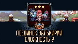 Heroes Charge: Поединок Валькирий 9 сложность / Valkyrie Showdown difficulty 9