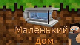 Как построить МАЛЕНЬКИЙ ДОМ в Minecraft (Modern)(Постройка маленького дома в Minecraft очень удобна, так как вы сможете быстро сделать маленький уютный домик..., 2016-02-19T17:05:11.000Z)