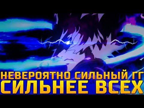 АНИМЕ ГДЕ НЕВЕРОЯТНО СИЛЬНЫЙ ГГ СИЛЬНЕЕ ВСЕХ! | ТОП 5