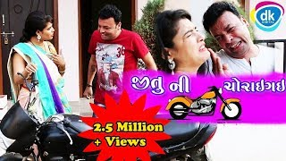 Jitu Pandya New Comedy | Latest Gujarati Comedy Videos 2018 |જીતુ ની BIKE ચોરાઈગઈ | Greva Kansara