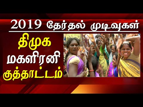 Election news live today DMK Sweeps tamilnadu tamil nadu election news latest tamil news live    The DMK and its allies were leading in over 20 Parliamentary constituencies in Tamil Nadu and Union Minister Pon Radhakrishnan was trailing in Kanyakumari, according to trends available from the Election Commission. While DMK surged ahead in Tirunelveli, its ally MDMK and Congress were leading in Erode and Virudhunagar respectively, according to the Election Commission. Former Union Minister and senior DMK leader A. Raja was leading in the Nilgiris, and sitting Rajya Sabha MP Kanimozhi was ahead in Tuticorin, while their colleagues had the edge in Arakkonam, Cuddalore, Salem, Tenkasi and Perambalur. Union Minister Pon Radhakrishnan is trailing Congress candidate H Vasanthakumar in Kanyakumari by a slender margin of a little over 7,757 votes. Former Tamil Nadu Congress Committee chief Su Tirunavukkarasar was leading in Tiruchirappalli. Nominees of the CPI(M) and CPI were leading in Madurai and Nagapattinam respectively as per the initial rounds.  election result live today, tamil nadu election news, dmk result, dmk election result, election news live today, DMK, tamil nadu election news,     for tamil news today news in tamil tamil news live latest tamil news tamil #tamilnewslive sun tv news sun news live sun news   Please Subscribe to red pix 24x7 https://goo.gl/bzRyDm  #tamilnewslive sun tv news sun news live sun news