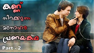 The Fault in Our Stars 2014 Movie Explained In Malayalam | Part 2 | Cinema Katha | Malayalam Podcast