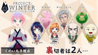 【Project Winter】コラボ生放送!がんばるでござる!(2019.7.18)