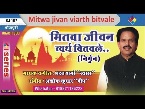 मितवा जीवन व्यर्थ बितवले |Bharat Sharma ''Vyas'' की आवाज़ में Nirgun Geet