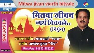 निर्गुन गीत | Bhojpuri Nirgun | Bharat Sharma