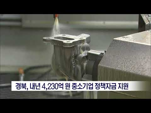 [포항MBC뉴스]경북, 내년 4,230억 원 중소기업 정책자금 지원