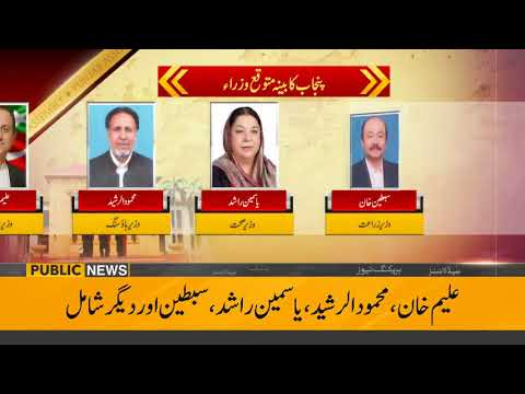 Public News Headlines | 10:00 AM | 26 August 2018