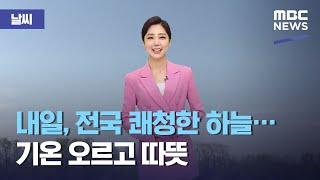 [날씨] 내일, 전국 쾌청한 하늘…기온 오르고 따뜻 (…