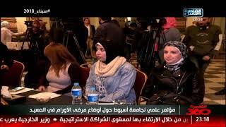 القاهرة 360|مؤتمر علمي لجامعة أسيوط حول أوضاع مرضى الأورام في الصعيد