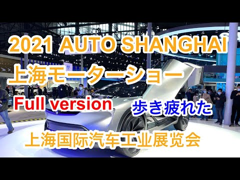 AUTO SHANGHAI 2021【Full report】朝一番から午後まで歩き続けました。【上海モーターショー】上海国际汽车工业展览会