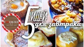 Что приготовить на завтрак? 5 ИДЕЙ: ДЛЯ ЗАВТРАКА #1★ Простые рецепты от CookingOlya