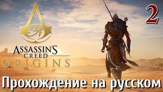 Assassins Creed Origins ИСТОКИ ПРОХОЖДЕНИЕ НА РУССКОМ КОШМАР 4K #2
