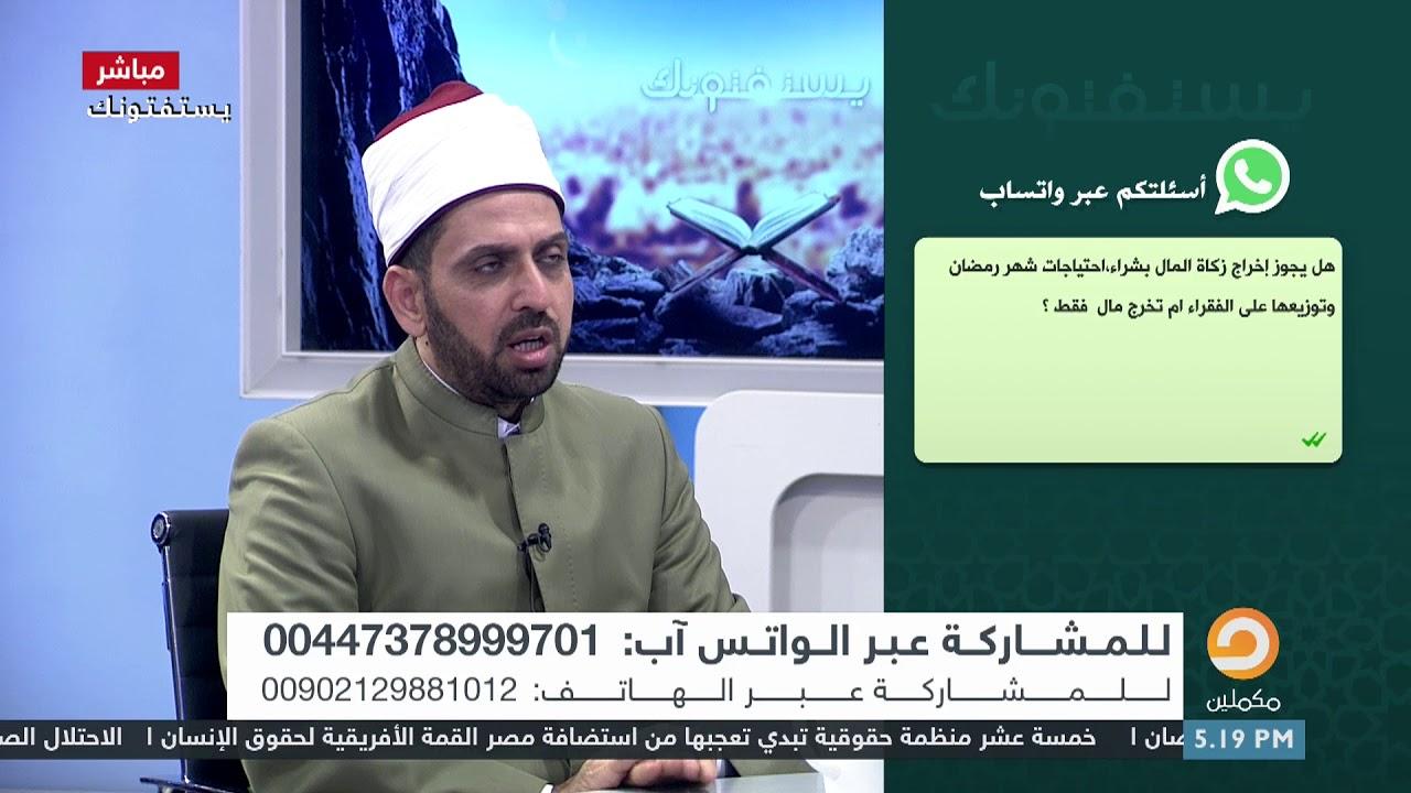 هل يجوز إخراج زكاة المال بشراء احتياجات شهر رمضان وتوزيعها على الفقراء أم تخرج مال فقط Youtube