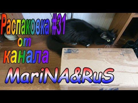 Распаковка#31 Посылка от канала MariNA&RuS с Находками