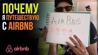 видео Airbnb - что это? Как пользоваться и как бронировать жилье в любом городе?