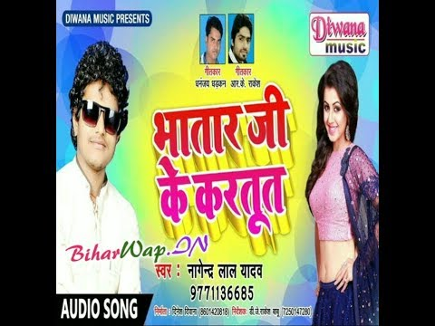 New 2018 superhit hit Bhojpuri song Bhatar Khube Kaile Ba- (BiharWap.IN)
