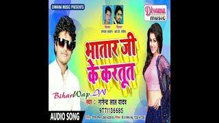 New 2018 superhit hit Bhojpuri song Bhatar Khube Kaile Ba- (BiharWap.IN)