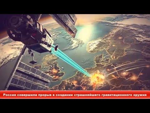 Россия совершила прорыв в создании страшнейшего гравитационного оружия ✔ Новости Express News