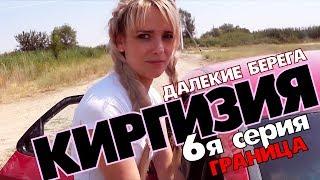 """Мы в Киргизии, Граница ! 2019 Киргизия (сериал) """"Далекие берега"""" 6я серия"""