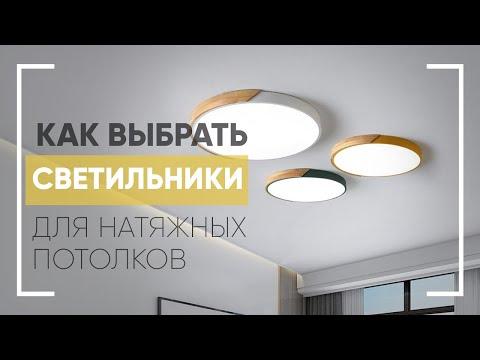 Как выбрать светильники для натяжных потолков