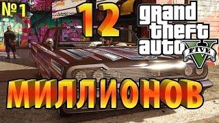 Как получить 12 миллионов в GTA 5 Online (ГТА 5 онлайн) ? Гений преступного мира! #1