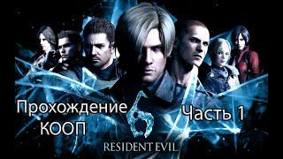 Resident Evil 6 | Прохождение КООП на сложности ВЕТЕРАН: Часть1