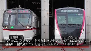【2018.07.27】都営浅草線5301編成 ラストラン