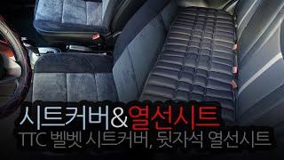내차 겨울나기! 자동차 시트커버, 뒷좌석 열선 시트 설…