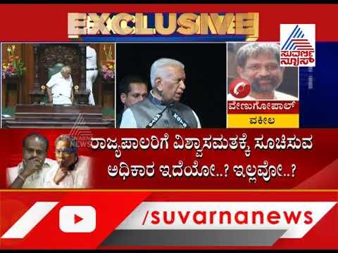 Lawyer Venugopal Speaks To Suvarna News On Karnataka Trust Vote