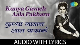 Kunya Gavach Aala Pakharu with lyrics | कुण्या गावाचं आलं पाखरू | Usha Mangeshkar | Sushila