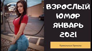 Взрослый юмор | ПРИКОЛЫ 2021|засмеялся подписался| Best Coub 2021 |Смех до слез| ПРИКОЛЫ Январь 2021