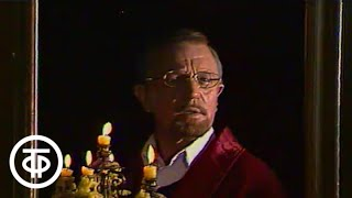 М.Горький. Жизнь Клима Самгина. Серия 2. Театр им. В.Маяковского (1986)