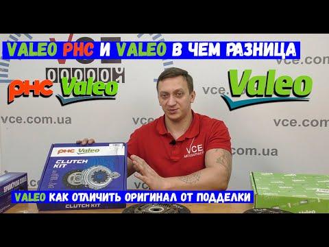 Valeo Phc и Valeo в чем отличие | Как отличить оригинал Valeo от подделки