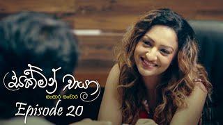 Sakman Chaya | Episode 20 - (2021-01-15) | ITN Thumbnail