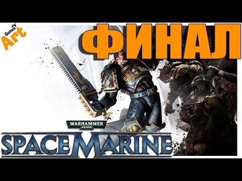 Warhammer 40.000 - Space Marine - ФИНАЛ [HARD]