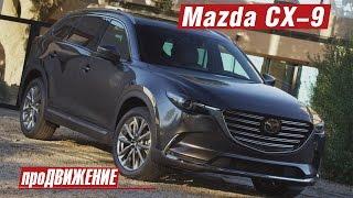 Новая Mazda CX-9. 2016. Автоновости про.Движение(, 2016-04-29T17:15:21.000Z)