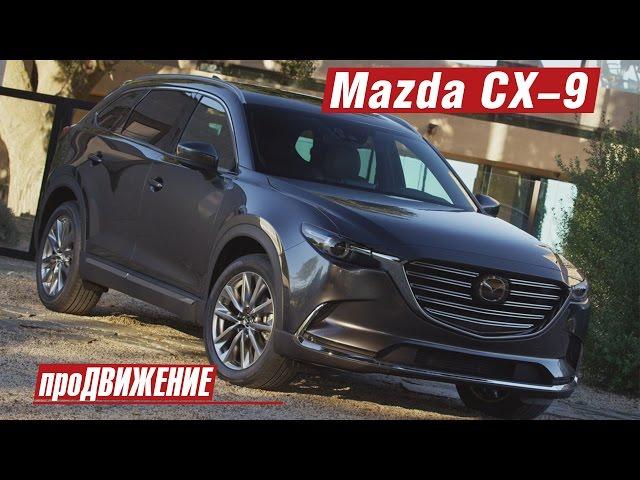 Новая Mazda CX-9. 2016. Автоновости про.Движение