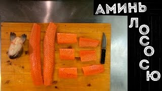 Лосось Охотничьим Ножом. How To Butcher A Whole Salmon